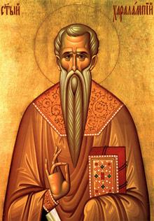 Священномученик Харалампий